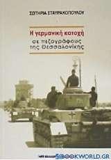 Η γερμανική κατοχή σε πεζογράφους της Θεσσαλονίκης