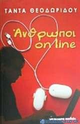 Άνθρωποι on line