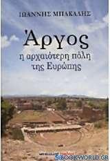 Άργος η αρχαιότερη πόλη της Ευρώπης