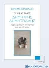 Ο θεατρικός Δημήτρης Δημητριάδης