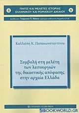 Συμβολή στη μελέτη των λειτουργιών της δικαστικής απόφασης στην αρχαία Ελλάδα