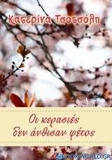 Οι κερασιές δεν άνθισαν φέτος