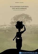 Η ελληνική παροικία της Μοζαμβίκης