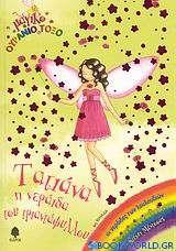 Τατιάνα, η νεράιδα του τριαντάφυλλου
