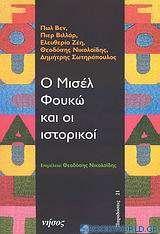 Ο Μισέλ Φουκώ και οι ιστορικοί