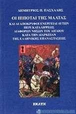 Οι Ιππόται της Μάλτας
