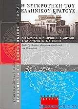 Η συγκρότηση του ελληνικού κράτους