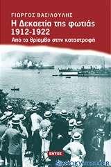 Η δεκαετία της φωτιάς 2012-1922