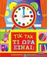 Τικ Τακ τι ώρα είναι;