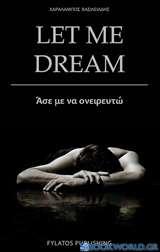 Άσε με να ονειρευτώ