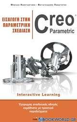 Εισαγωγή στην παραμετρική σχεδίαση Creo Parametric