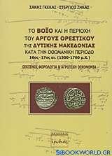 Το Βόιο και η περιοχή του Άργους Ορεστικού της δυτικής Μακεδονίας κατά την οθωμανική περίοδο 16ος - 17ος αι. (1500 - 1700 μ.Χ.)