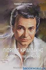 Γιώργος Κριμιζάκης, Ο ποιητής της μελωδίας