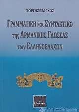 Γραμματική και συντακτικό της αρμάνικης γλώσσας των Ελληνοβλάχων