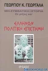 Ελλήνων πολιτική επιστήμη