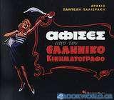 Αφίσες από τον ελληνικό κινηματογράφο