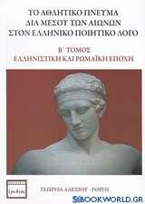 Το αθλητικό πνεύμα διά μέσου των αιώνων στον ελληνικό ποιητικό λόγο