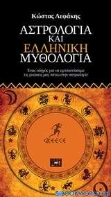 Αστρολογία και ελληνική μυθολογία