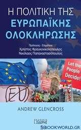 Η πολιτική της ευρωπαϊκής ολοκλήρωσης