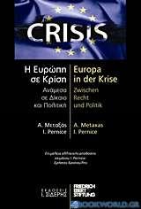 Η Ευρώπη σε κρίση: Ανάμεσα σε δίκαιο και πολιτική