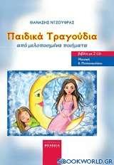 Παιδικά τραγούδια από μελοποιημένα ποιήματα