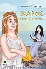 Ίκαρος, ο μικρός ολυμπιονίκης