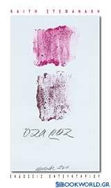 Όζα ροζ