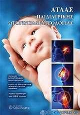 Άτλας παιδιατρικής ωτορινολαρυγγολογίας