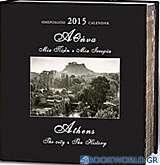 Αθήνα, μια πόλη μια ιστορία: Ημερολόγιο 2015
