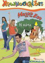 Mazoo and the Zoo: Η κότα