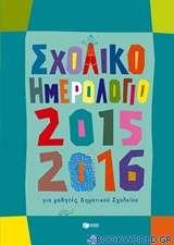 Σχολικό ημερολόγιο για μαθητές δημοτικού 2015-2016