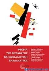Θεωρία της μετάβασης και σοσιαλιστική εναλλακτική