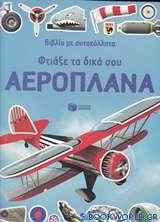 Φτιάξε τα δικά σου αεροπλάνα