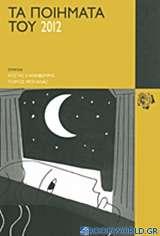 Τα ποιήματα του 2012