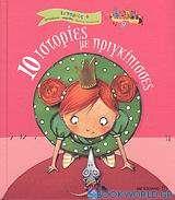 10 ιστορίες με πριγκίπισσες