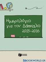 Ημερολόγιο για τον δάσκαλο 2015-2016