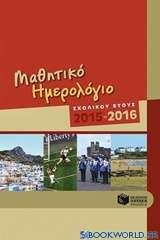 Μαθητικό ημερολόγιο σχολικού έτους 2015-2016