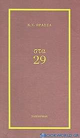 Στα 29