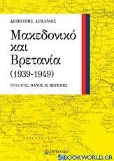 Μακεδονικό και Βρετανία (1939-1949)