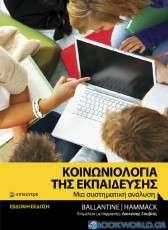 Κοινωνιολογία της Εκπάιδευσης