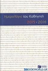 Ημερολόγιο του καθηγητή 2015-2016