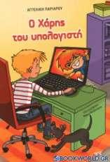 Ο Χάρης του υπολογιστή