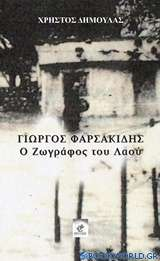 Γιώργος Φαρσακίδης, ο ζωγράφος του λαού