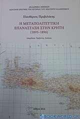 Η μεταπολιτευτική επανάσταση στην Κρήτη (1895-1896)