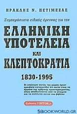 Συμπεράσματα ειδικής έρευνας για την ελληνική υποτέλεια και κλεπτοκρατία 1830 - 1995