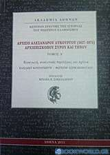 Αρχείο Αλέξανδρου Λυκούργου (1827-1875) Αρχιεπισκόπου Σύρου και Τήνου