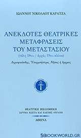Ανέκδοτες θεατρικές μεταφράσεις του Μεταστασίου (τέλη 18-αρχές 19ου αιώνα)