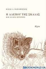 Η αλεπού της σκάλας και άλλες ιστορίες