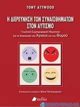 Η διερεύνηση των συναισθημάτων στον αυτισμό