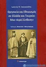 Θρησκεία και εθνικισμός σε Ελλάδα και Τουρκία: Μια Ιερά σύνθεση